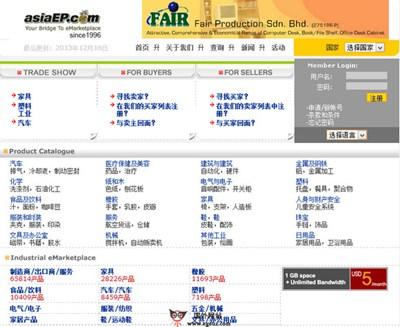 【经典网站】Asiaep:亚洲商网贸易平台