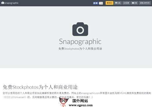 【素材网站】Snapographic:免费高清照片订阅网