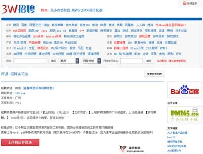 【经典网站】3WZhaoPin:3W互联网招聘信息平台