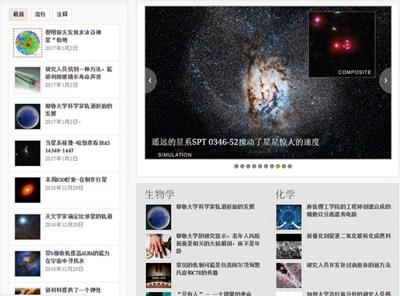 【经典网站】ScitechDaily|赛特科技新闻日报