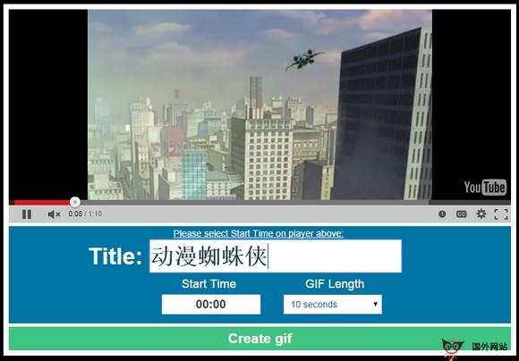 【工具类】GifYoutube:在线视频转GIF工具