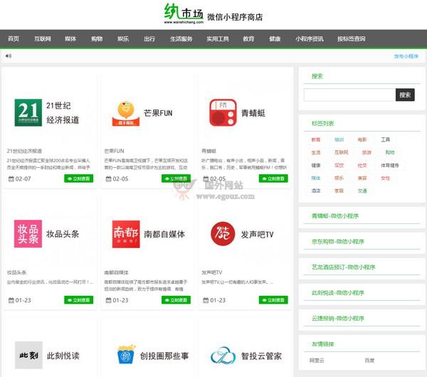 【经典网站】纨市场|微信小程序商店