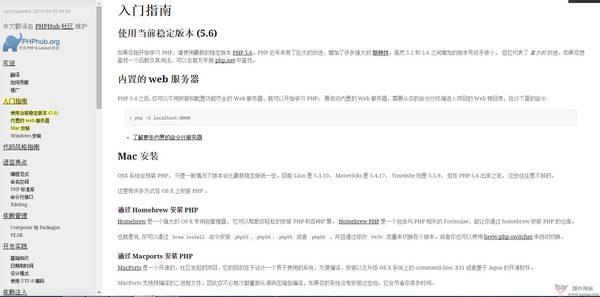 【经典网站】PHP语言2015中文版【PHP之道】