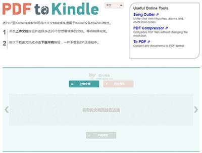 【工具类】在线PDF书籍转kindle格式工具