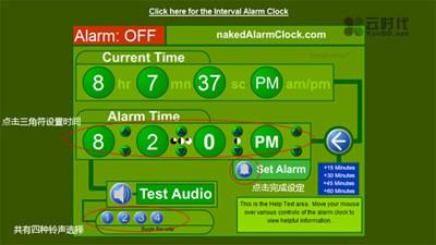 【数据测试】Naked Alarm Clock,科技感十足云端在线闹钟