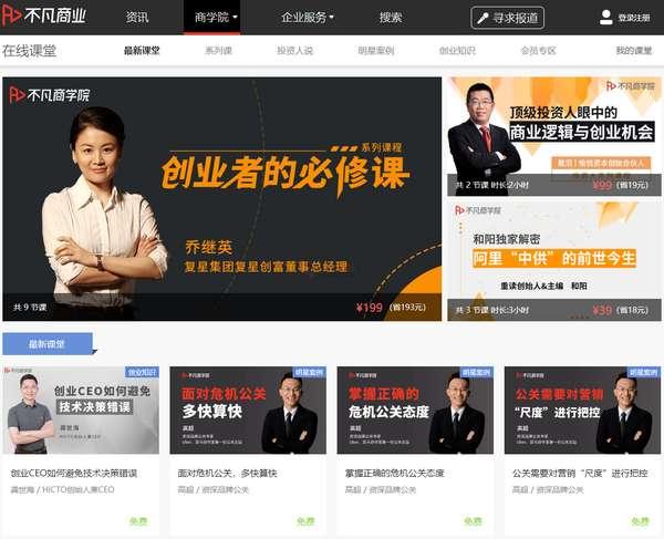【经典网站】不凡商业|互联网创业创新服务平台