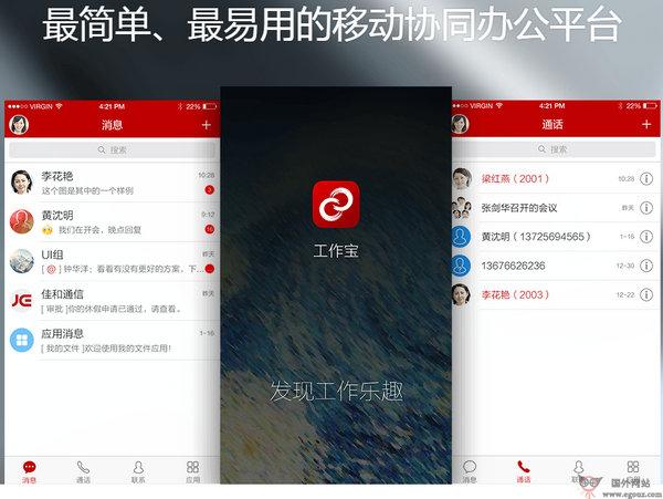 【经典网站】MYgzb:工作宝移动办公平台