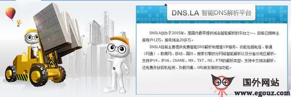 【工具类】DNS.LA:免费智能DNS解析服务平台