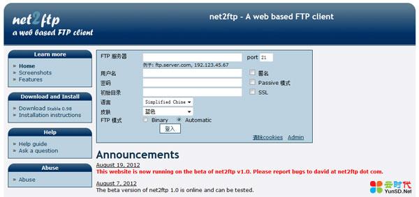 【数据测试】Net2ftp-免费在线FTP文件管理器