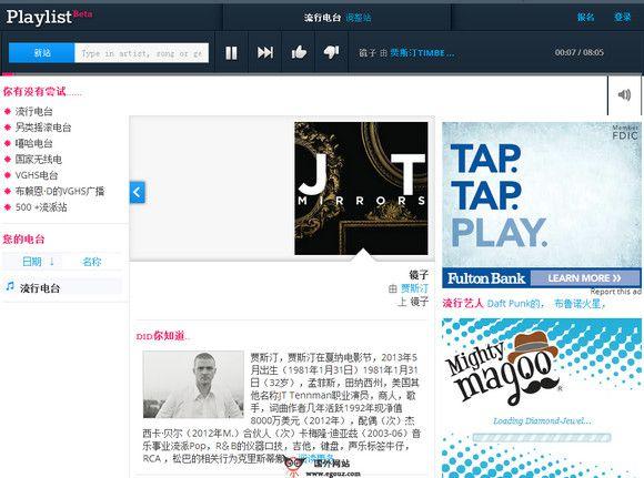 【经典网站】PlayList:免费音乐在线播放目录电台