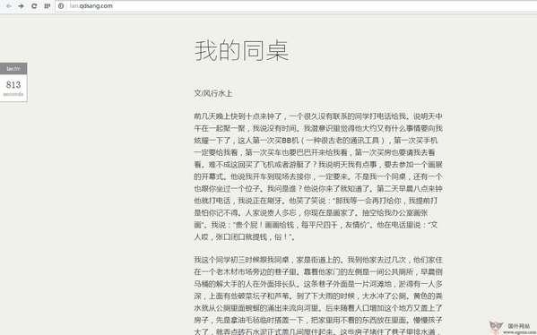 【经典网站】LanFM:懒阅读随身电台