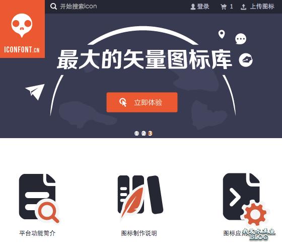 【Wordpress相关】快捷方便的 Font Icons 生成工具: Iconfont