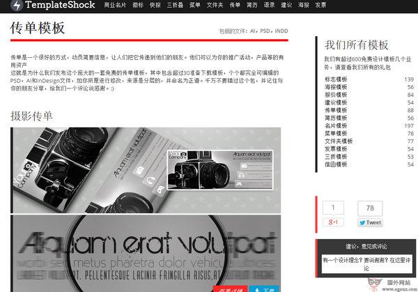【素材网站】TemplateShock:免费商用打印模版分享网