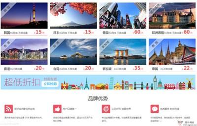 【经典网站】VipWifi:环球漫游手机上网租赁平台