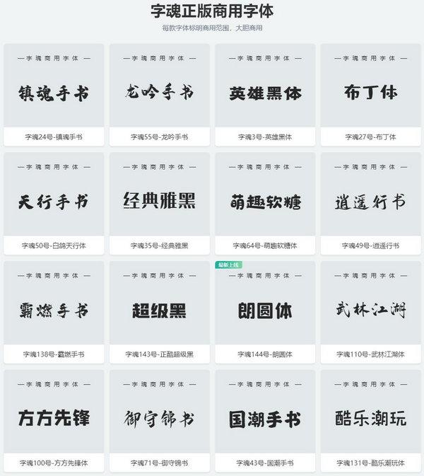 【素材网站】原创正版字体下载站 – 字魂网