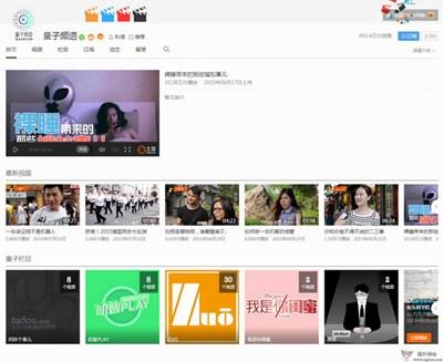 【经典网站】LiangZiTV:量子频道年轻人视频网