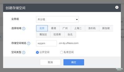 【Wordpress相关】WordPress 博客使用 UCloud 进行静态资源 CDN 加速
