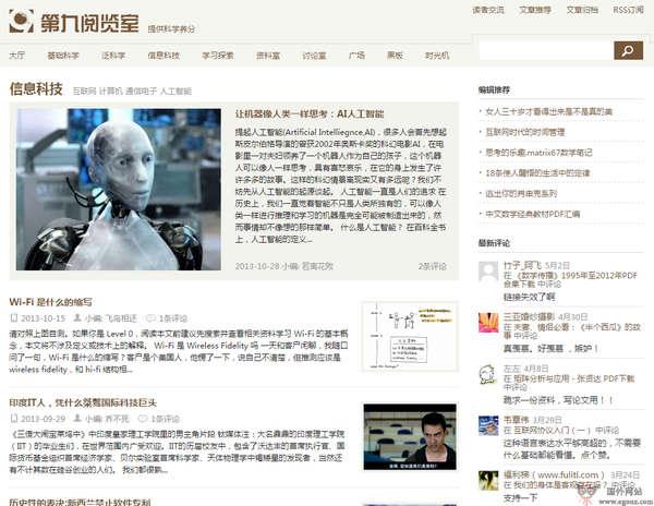 【经典网站】第九阅览室科学资讯网