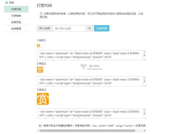 【经典网站】云打赏 用户支持原创微支付平台