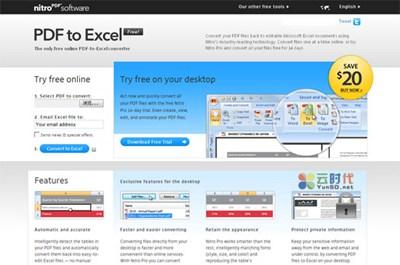 【数据测试】PDF to Excel,PDF在线转换Excel免费云应用!