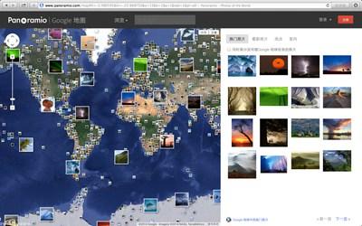 【数据测试】Panoramio:与全世界分享你的照片