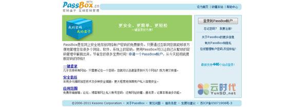 【数据测试】PassBox密码盒子,一键登录所有网站