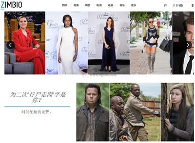 【经典网站】Zimbio 国外名人娱乐新闻网
