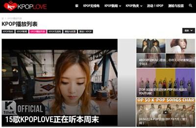 【经典网站】Kpoplove|全天候哈韩流行音乐电台