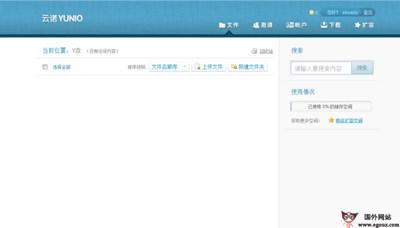 【工具类】Yunio:云诺个人云存储同步平台