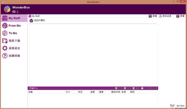 【经典网站】WonderBox:跨平台私有云服务