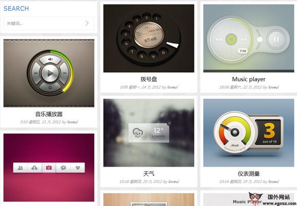 【素材网站】LoveUI:UI设计爱好者分享平台