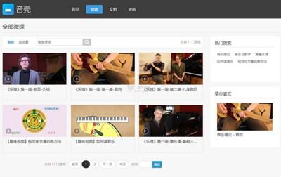 【经典网站】音壳 乐理理视唱练耳学习网