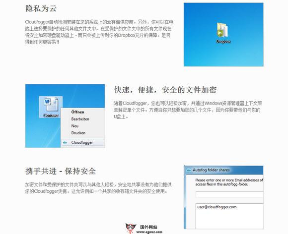 【工具类】Cloudfogger:基于云存储隐私加密工具