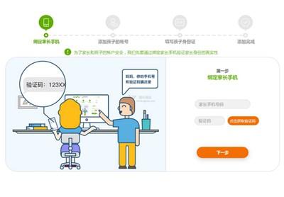 【经典网站】游戏监管|儿童成长守护平台