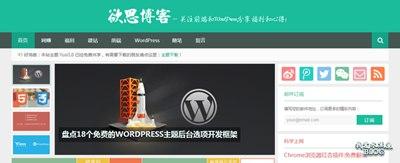 【Wordpress相关】2014年7月份最佳免费 WordPress 主题(国内精选)