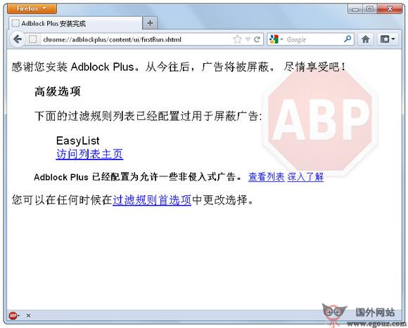 【工具类】ADblockPlus:多平台网站广告屏蔽工具