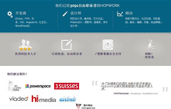 【经典网站】HopWork:自由职业者工作平台