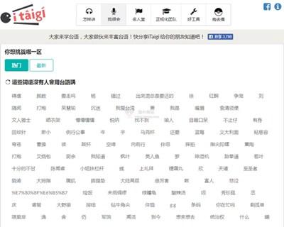 【经典网站】爱台语|台湾话教学平台