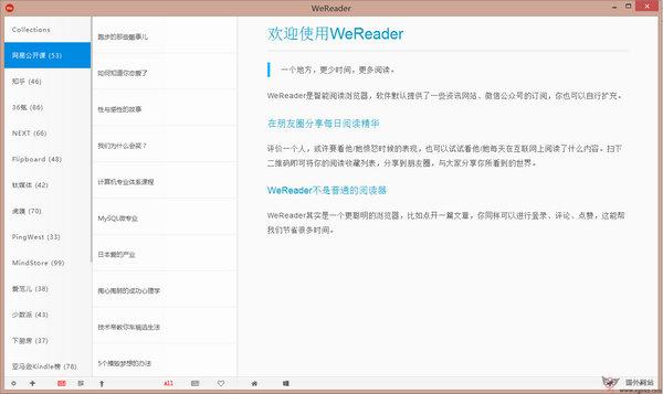 【工具类】WeReader:智能阅读浏览器工具