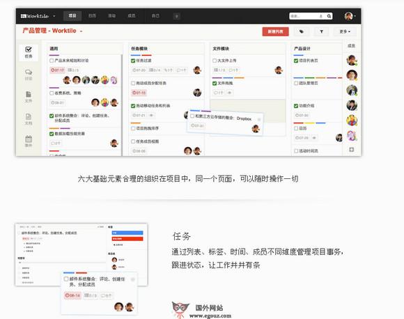 【经典网站】WorkTile:企业团队日常沟通协作平台