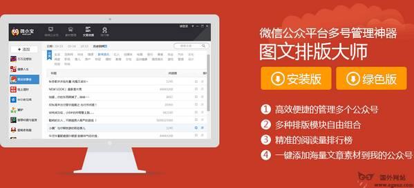 【经典网站】微推宝自媒体广告联盟【WeiTuiBao】