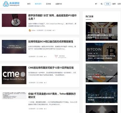 【经典网站】未来财经|区块链产业服务平台