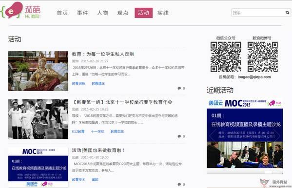【经典网站】QiePa:茄葩网络教育观察者