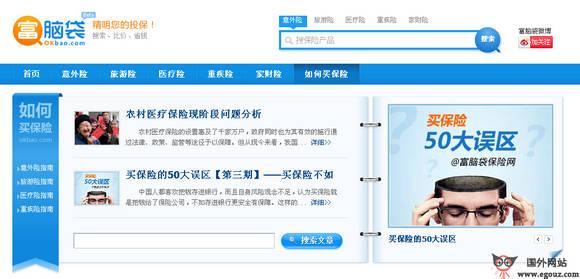 【经典网站】OkBao:富脑袋保险比价网