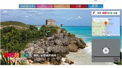【经典网站】VisitMexico:墨西哥旅游局中文网
