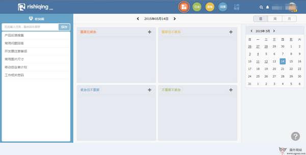 【工具类】日事清工作计划管理平台【RiShiQing】