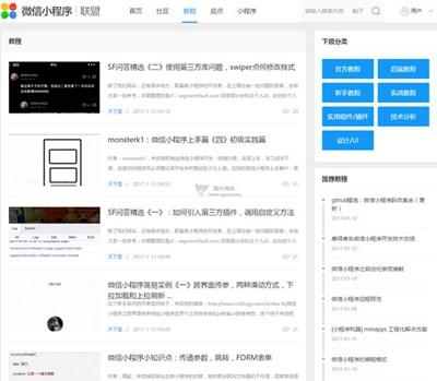【经典网站】Wxapp|微信小程序联盟