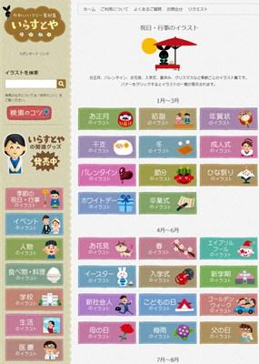【素材网站】iRasutoya|免费日本插画素材网