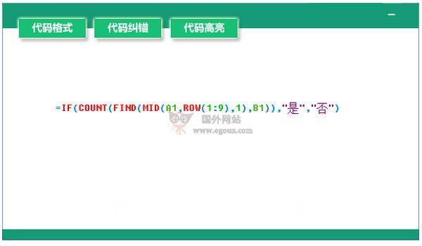 【工具类】Eeditor|简洁Excel公式编辑器
