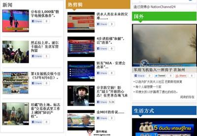 【经典网站】Nation Channel:泰国国家电视台官网